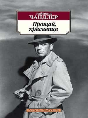 cover image of Прощай, красавица