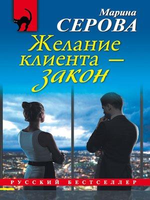 cover image of Желание клиента – закон
