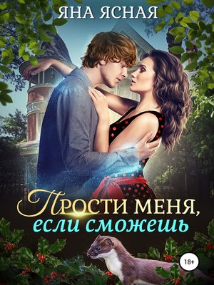 cover image of Прости меня, если сможешь