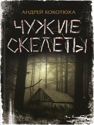 cover image of Чужие скелеты