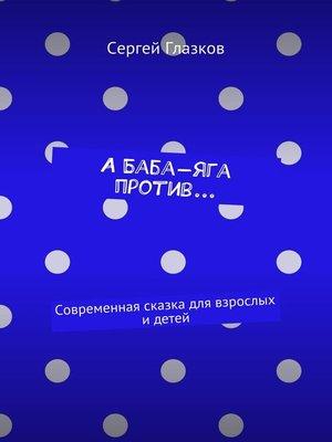 cover image of АБаба-яга против... Современная сказка для взрослых идетей