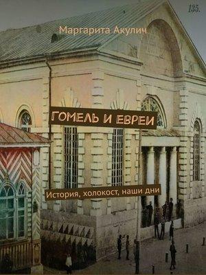 cover image of Гомель иевреи. История, холокост, наши дни