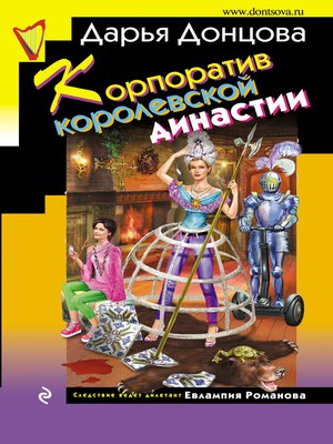 cover image of Корпоратив королевской династии