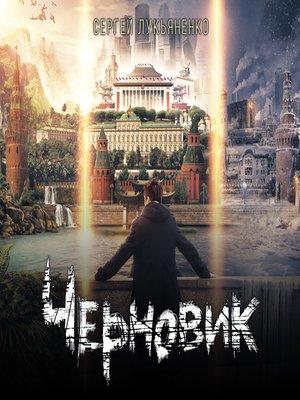 cover image of Черновик