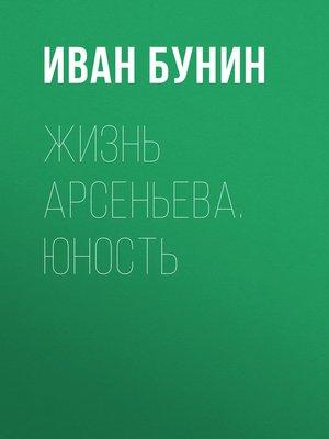 cover image of Жизнь Арсеньева. Юность