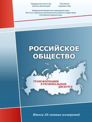 cover image of Российское общество. Трансформации в региональном дискурсе. Итоги 20-летних измерений