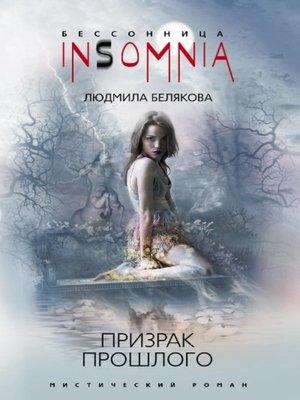 cover image of Призрак прошлого