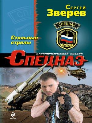 cover image of Стальные стрелы
