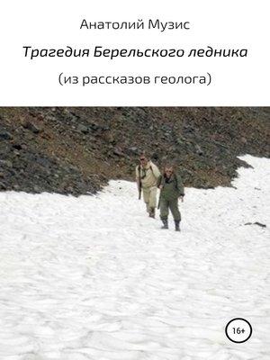 cover image of Трагедия Берельского ледника (из рассказов геолога)