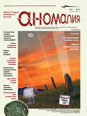 cover image of Журнал «Аномалия» №2 / 2012
