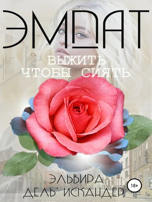 cover image of Эмпат