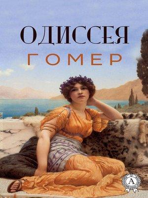 cover image of Одиссея (с иллюстрациями)
