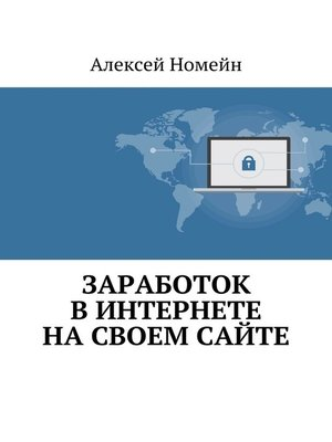 cover image of Заработок вИнтернете насвоем сайте