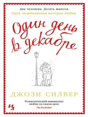 cover image of Один день в декабре