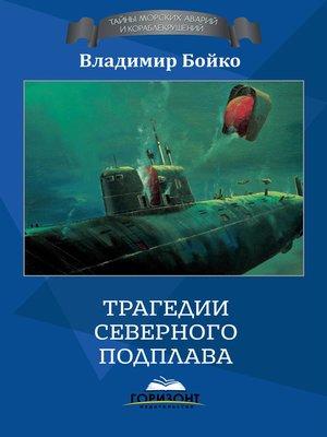 cover image of Трагедии Северного Подплава