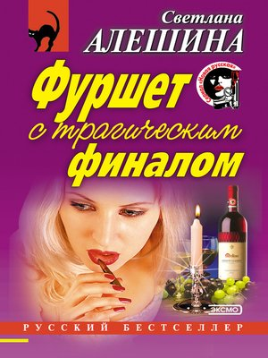cover image of Фуршет с трагическим финалом (сборник)