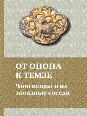cover image of От Онона к Темзе. Чингисиды и их западные соседи