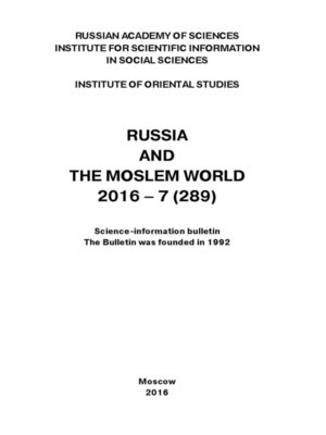 cover image of Russia and the Moslem World № 07 / 2016