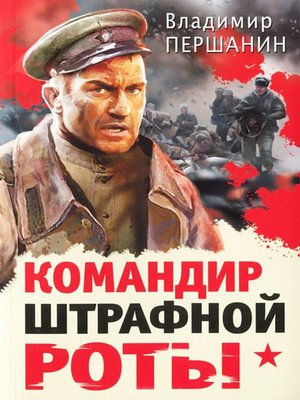 cover image of Командир штрафной роты