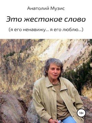 cover image of Это жестокое слово (Я его ненавижу... Я его люблю...)