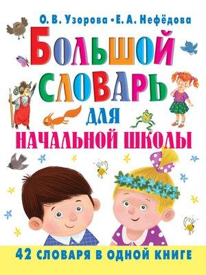 cover image of Большой словарь для начальной школы.42 словаря в одной книге
