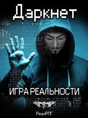 cover image of Даркнет. Игра реальности