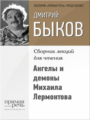 cover image of Ангелы и демоны Михаила Лермонтова