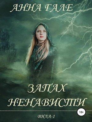 cover image of Вила-1. Запах ненависти