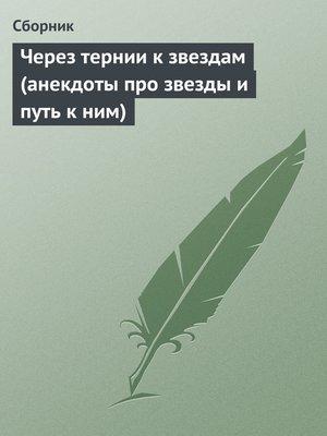 cover image of Через тернии к звездам (анекдоты про звезды и путь к ним)
