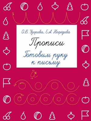 cover image of Прописи. Готовим руку к письму