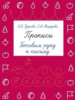 cover image of Прописи. Готовим руку к письму