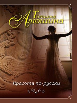 cover image of Красота по-русски