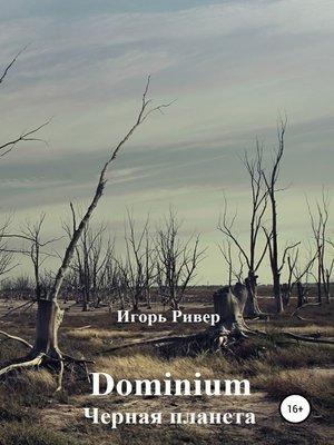 cover image of Dominium. Черная планета