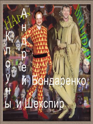 cover image of Клоуны и Шекспир