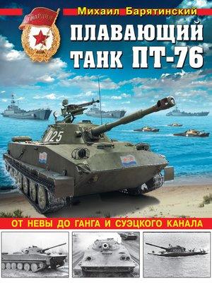 cover image of Плавающий танк ПТ-76. От Невы до Ганга и Суэцкого канала