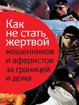 cover image of Как не стать жертвой мошенников и аферистов за границей и дома