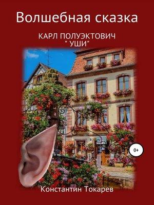 cover image of Карл Полуэктович. Уши