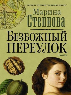 cover image of Безбожный переулок