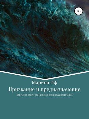 cover image of Призвание и предназначение