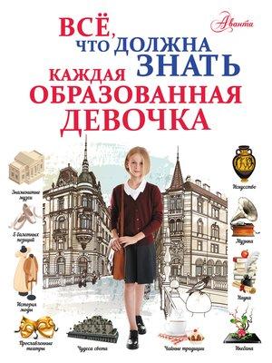 cover image of Всё, что должна знать каждая образованная девочка