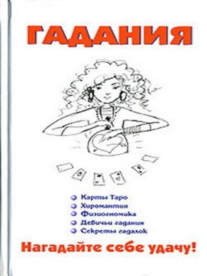 cover image of Гадания