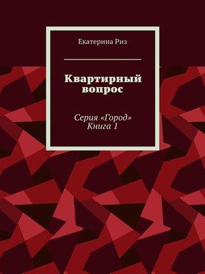 cover image of Квартирный вопрос. Серия «Город». Книга1