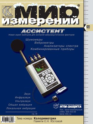 cover image of Мир измерений № 12 2009