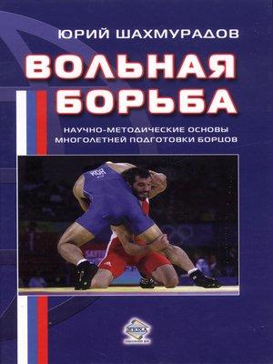 cover image of Вольная борьба. Научно-методические основы многолетней подготовки борцов