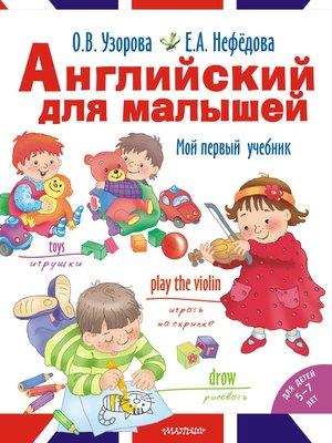 cover image of Английский для малышей. Мой первый учебник