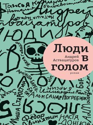 cover image of Люди в голом