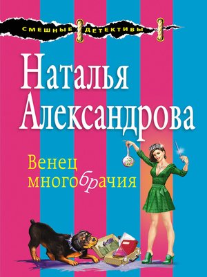 cover image of Венец многобрачия