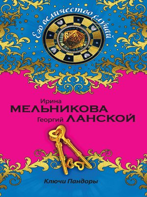cover image of Ключи Пандоры