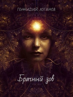 cover image of Брачныйзов. История одной оперы