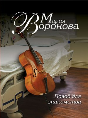 cover image of Повод для знакомства